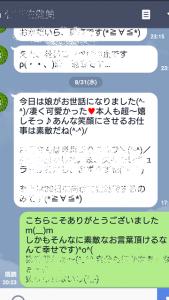 Screenshot_2016-09-02-16-50-56
